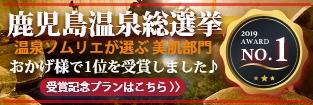鹿児島温泉総選挙美肌部門1位