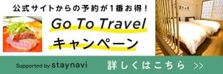 Go To Travel (ゴートゥートラベル)キャンペーン